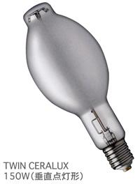 TWIN CERALUX 150W(垂直点灯形)