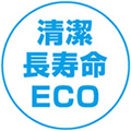 清潔 長寿命 ECO